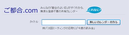 gotsugou01.jpg