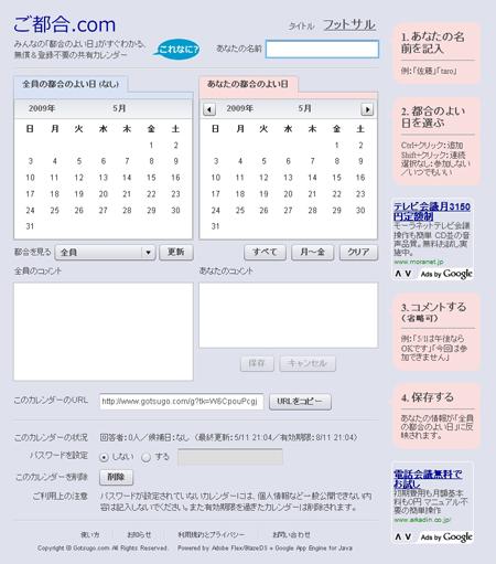 gotsugou02.jpg