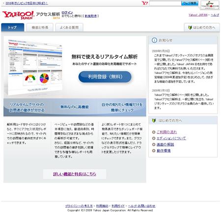 YahooAnalytics.jpg