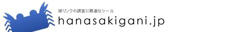 hanasakigani.jp.jpg
