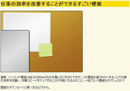 WallPaperGIGAZINE.jpg