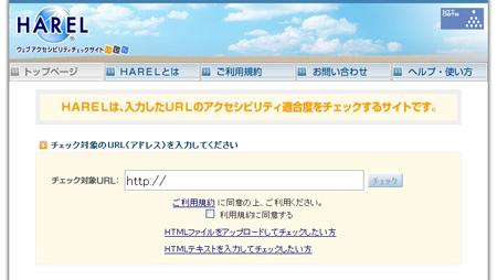 HAREL.jpg
