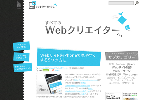 iPhoneWebCreatorBox.jpg