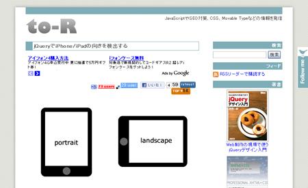 iPhone-iPad[to-R].jpg